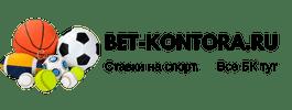 Официальный сайт букмекерских контор в рунете. Все о ставках на спорт