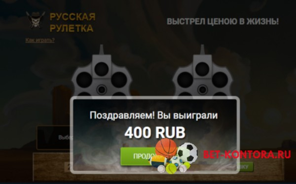 Поставили и выиграли в русскую рулетку 1хбет