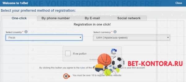 1хбет регистрируемся на сайте