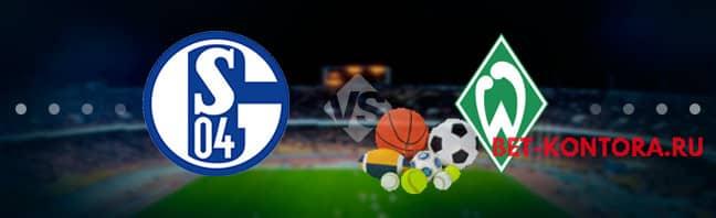 Прогноз на матч Шальке — Вердер — 30.05.2020, 16:30