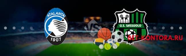 Прогноз на матч Аталанта — Сассуоло — 21.06.2020, 20:30
