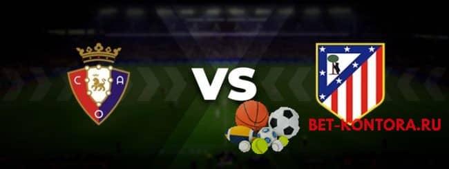 Прогноз на матч Осасуна — Атлетико Мадрид — 17.06.2020, 23:00