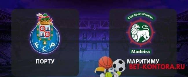 Прогноз на матч Порту — Маритиму — 10.06.2020, 23:30