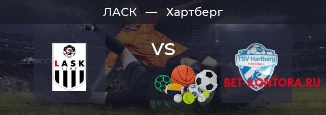 Прогноз на матч ЛАСК — Хартберг — 03.06.2020, 19:30