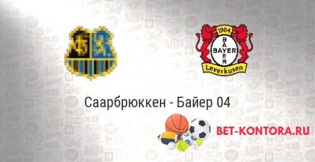 Прогноз на матч Саарбрюккен — Байер — 09.06.2020, 21:45