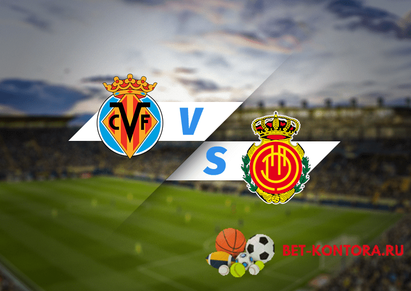 Прогноз на матч Вильярреал — Мальорка — 16.06.2020, 20:30