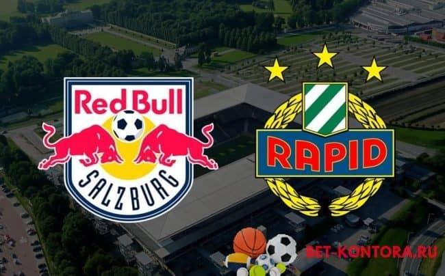 Прогноз на матч Зальцбург — Рапид — 03.06.2020, 21:30