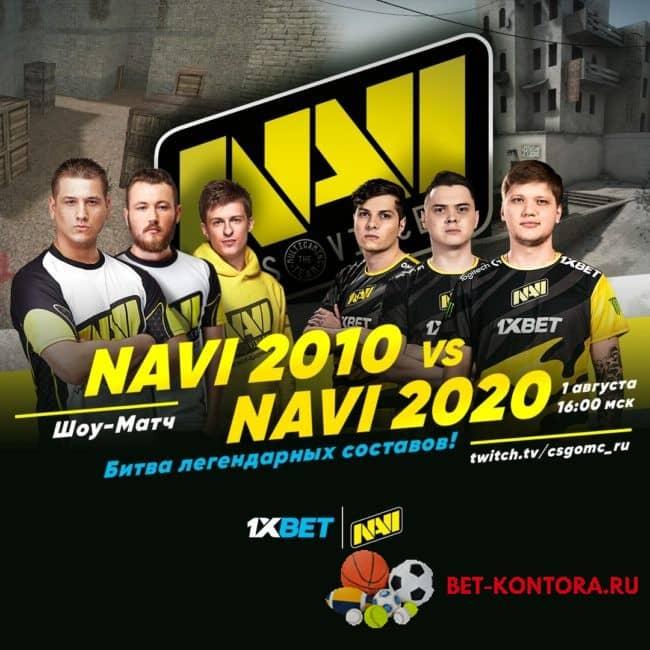 1xBet организовал шоу-матч составов NAVI — его посмотрели почти миллион зрителей