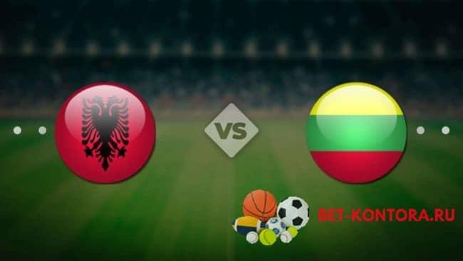 Прогноз на матч Албания — Литва — 07.09.2020, 21:45