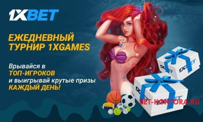 Играйте в 1xGames и выигрывайте ценные призы каждый день!
