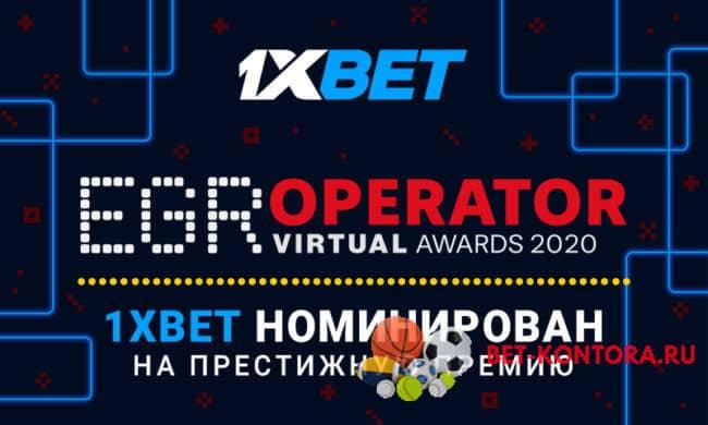 1xBet претендует на победу в престижной премии EGR Operator Awards