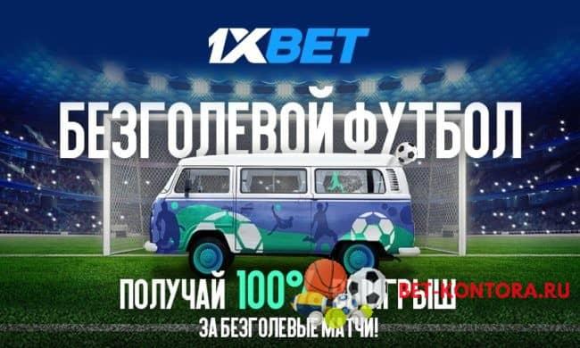 """Участвуйте в акции """"Безголевой футбол"""" от 1xBet!"""