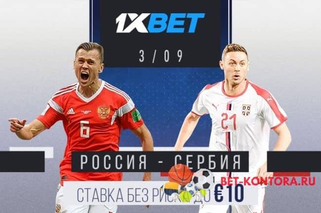 Делайте ставки без риска на сентябрьские матчи сборной России