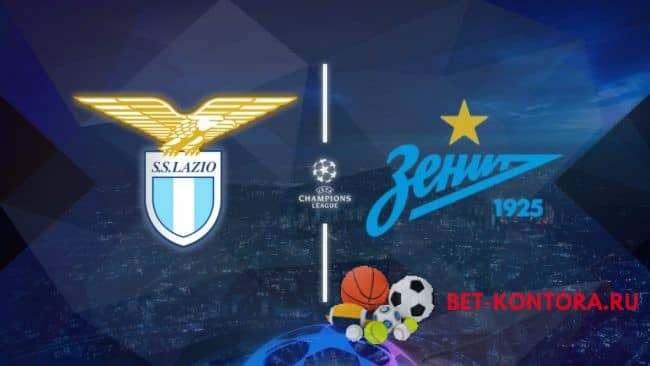 Прогноз на матч Лацио — Зенит — 24.11.2020, 23:00