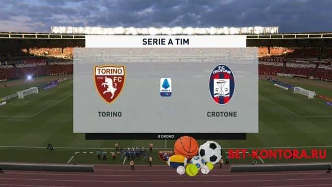 Матч Торино — Кротоне