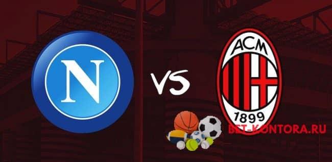 Матч Наполи — Милан