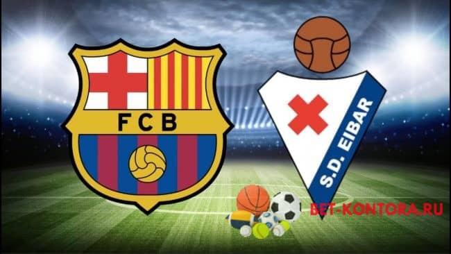 Матч Барселона — Эйбар