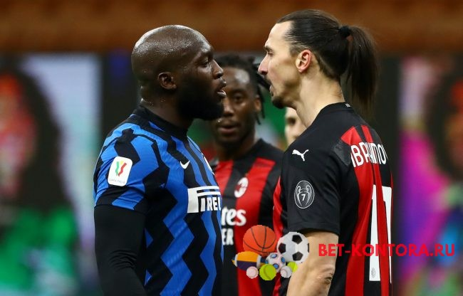 Матч Милан — Интер
