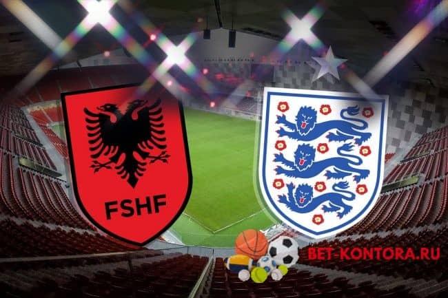 Прогноз на матч Албания — Англия — 28.03.2021, 19:00