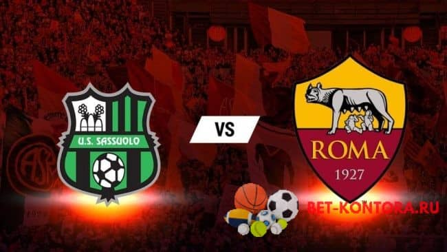 Прогноз на матч Сассуоло — Рома — 03.04.2021, 16:00
